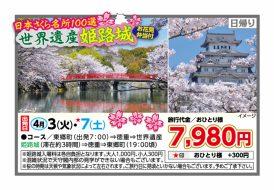 日本さくら名所100選 世界遺産 姫路城