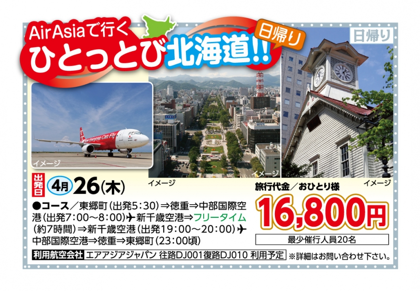 AirAsiaで行く ひとっとび北海道!!日帰り