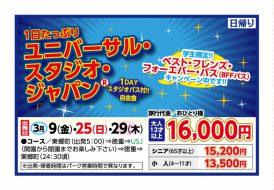 1日たっぷりユニバーサル・スタジオ・ジャパン
