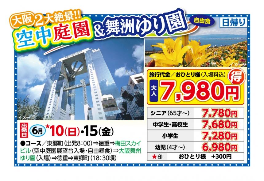 大阪2大絶景!!空中庭園&舞洲ゆり園