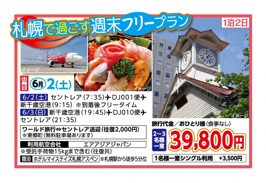 札幌で過ごす週末フリープラン
