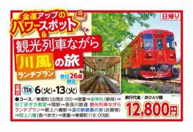 金運アップのパワースポット&観光列車ながら「川風」の旅