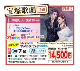 宝塚歌劇「月組」