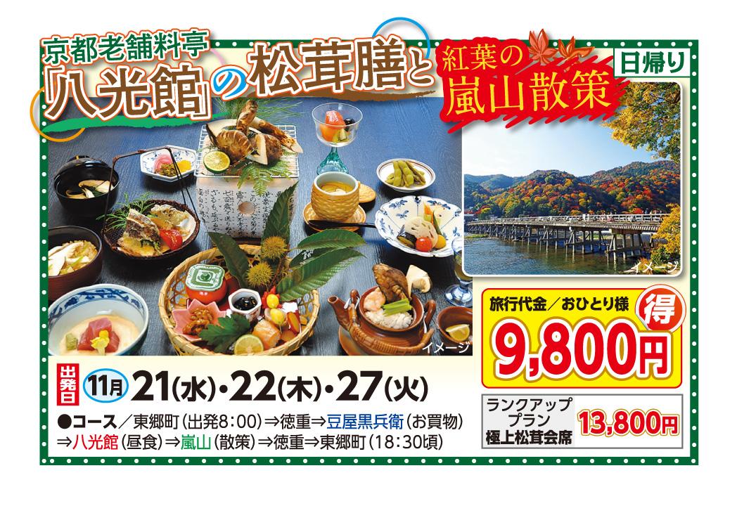 京都老舗料亭「八光館」の松茸膳と紅葉の嵐山散策