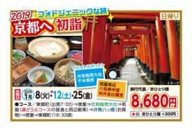 2019フォトジェニックな旅 京都へ初詣