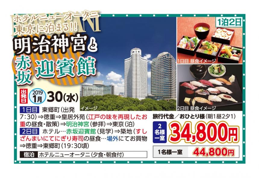 ホテルニューオータニに泊まる 明治神宮と赤坂迎賓館