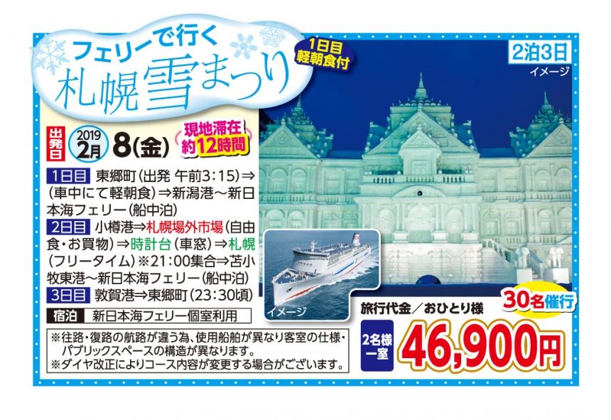 フェリーで行く 札幌雪まつり3日間