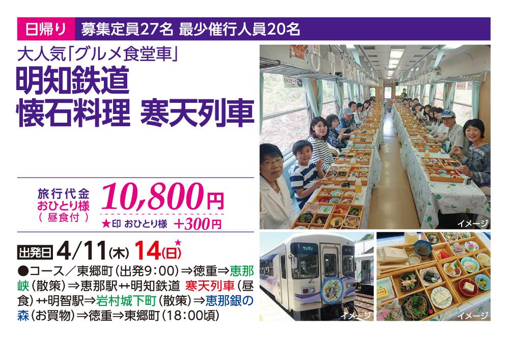 明知鉄道 懐石料理 寒天列車