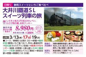 大井川鐡道SLスイーツ列車の旅