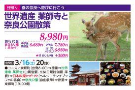 世界遺産 薬師寺と奈良公園散策