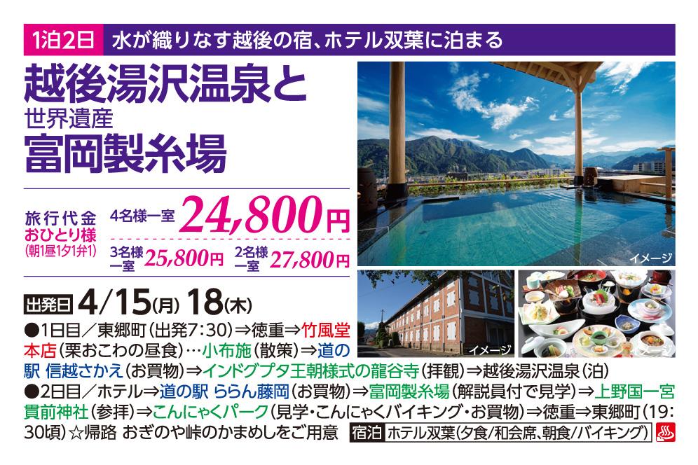 越後湯沢温泉と富岡製糸場