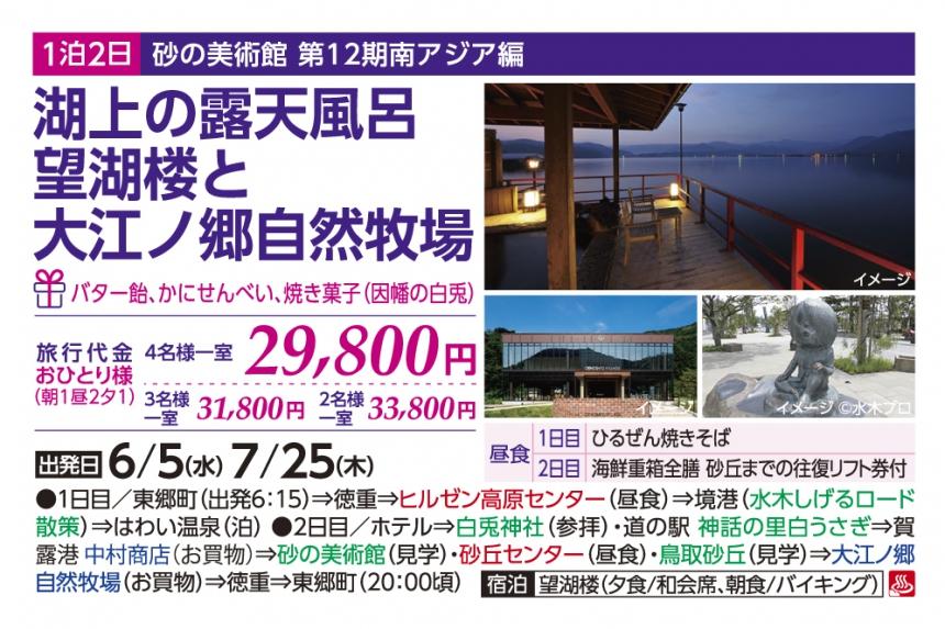 湖上の露天風呂 望湖楼と大江ノ郷自然牧場