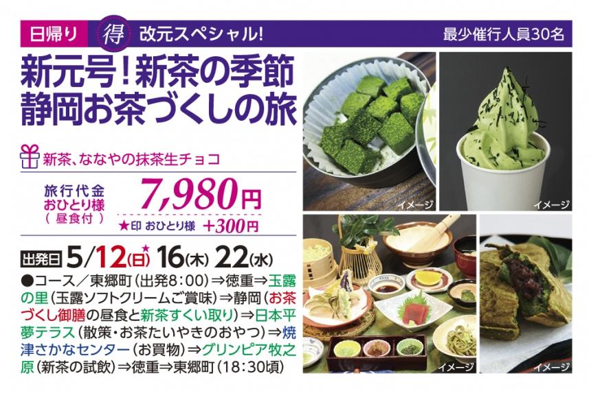 新元号!新茶の季節 静岡お茶づくしの旅