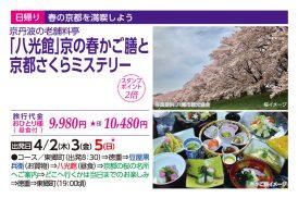 「八光館」京の春かご膳と京都さくらミステリー