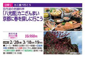「八光館」カニざんまい 京都に春を探しに行こう