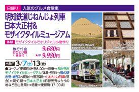 明知鉄道じねんじょ列車 日本大正村&モザイクタイルミュージアム