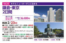 鎌倉・東京2日間