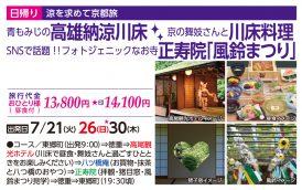 青もみじの高雄納涼川床と正寿院「風鈴祭り」