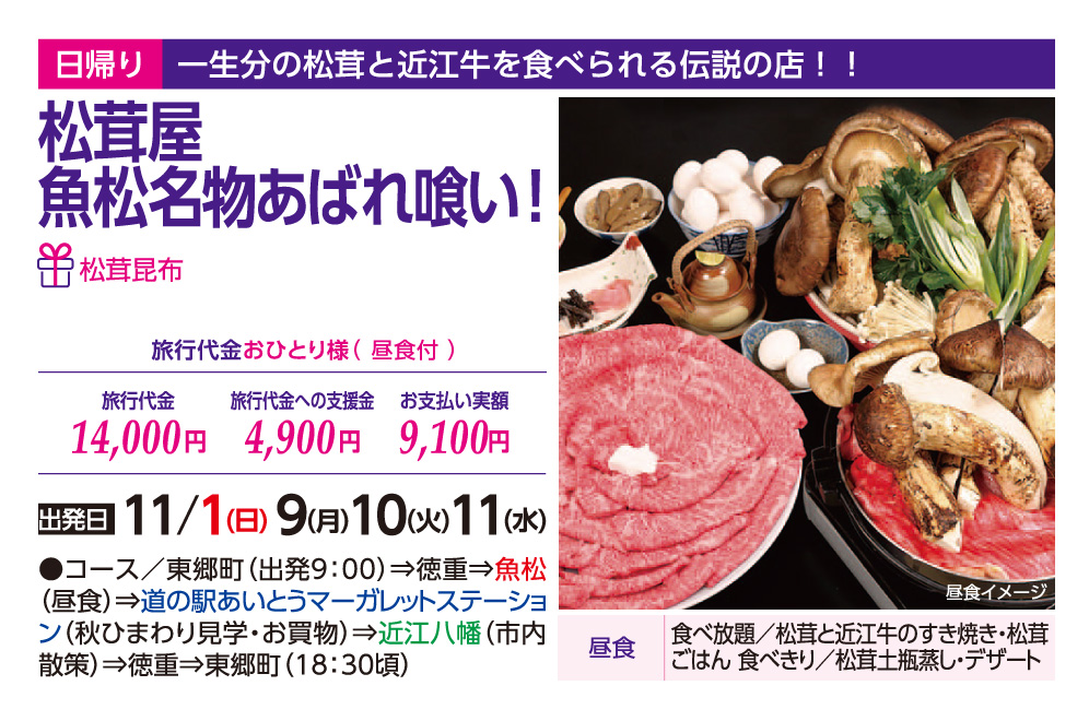 GOTOトラベル事業対象 松茸屋魚松名物あばれ喰い!