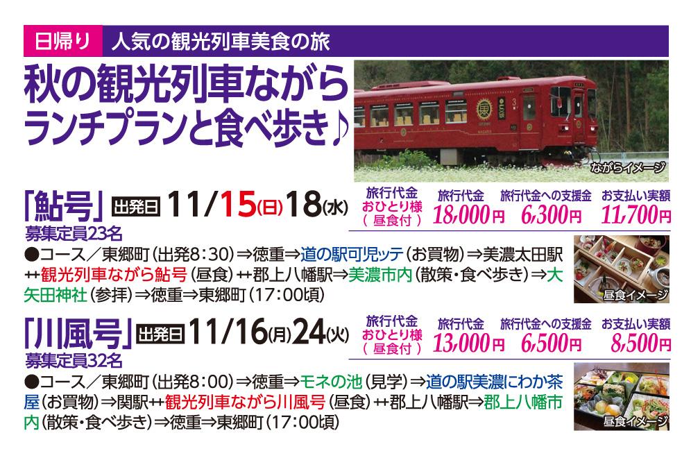 GOTOトラベル事業対象 秋の観光列車ながらランチプラン「鮎号」