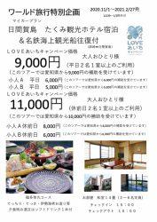 LOVEあいちキャンペーン マイカープラン 日間賀島にふぐを食べに行こう(たくみ観光ホテル宿泊)&名鉄海上観光船往復付