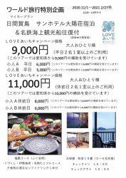 LOVEあいちキャンペーン マイカープラン 日間賀島にふぐを食べに行こう(サンホテル大陽荘宿泊)&名鉄海上観光船往復付