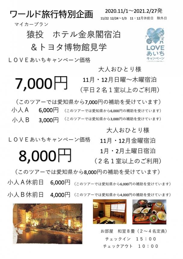 LOVEあいちキャンペーン マイカープラン 猿投温泉ホテル金泉閣&トヨタ博物館見学