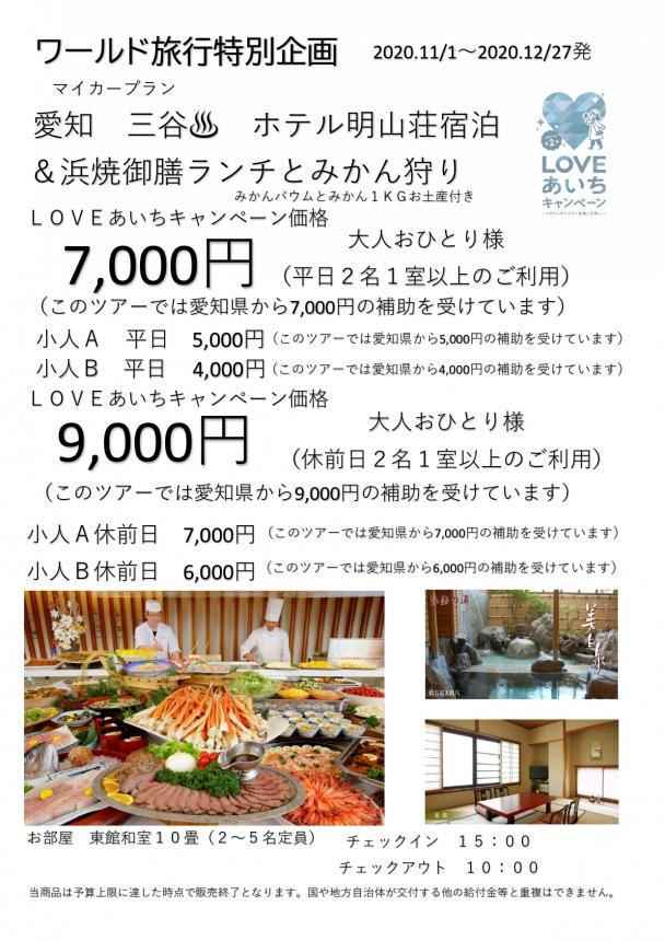 LOVEあいちキャンペーン マイカープラン ホテル明山荘宿泊&みかん狩り