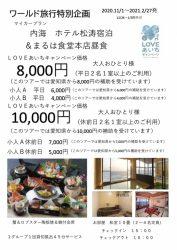 LOVEあいちキャンペーン マイカープラン ホテル松涛宿泊&まるは食堂本店昼食