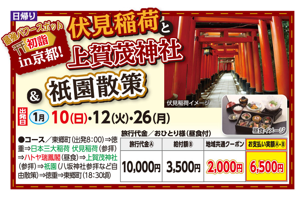 GOTOトラベル事業対象 伏見稲荷と上賀茂神社&祇園散策