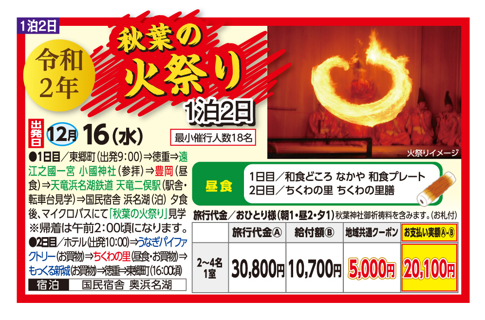 GOTOトラベル事業対象 秋葉の火祭り1泊2日