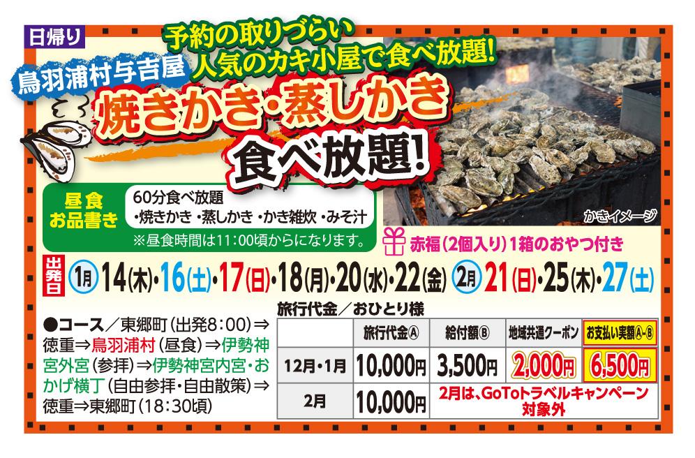 GOTOトラベル事業対象(1月出発まで) 鳥羽浦村与吉屋焼きかき・蒸しかき食べ放題!