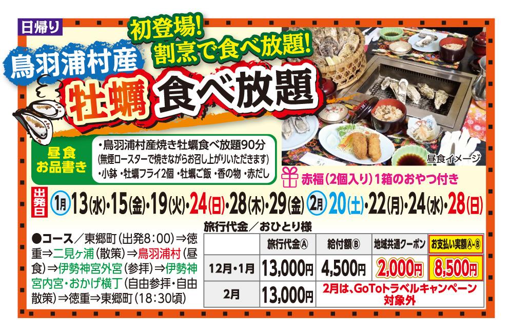 GOTOトラベル事業対象(1月出発まで) 初登場 割烹で食べ放題!牡蠣食べ放題