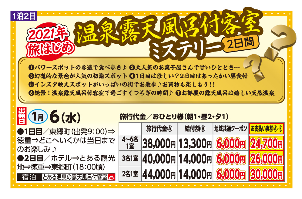 GOTOトラベル事業対象 温泉露天風呂付客室ミステリー2日