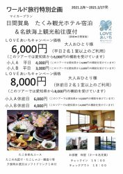 LOVEあいちキャンペーン たくみ観光ホテル宿泊&名鉄海上観光船(たこ会席)