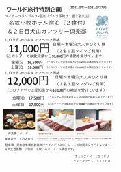 LOVEあいちキャンペーン 名鉄小牧ホテル2食&2日目犬山カンツリー倶楽部