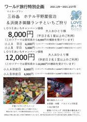 LOVEあいちキャンペーン 三谷♨平野屋宿泊&イチゴ狩り
