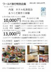 LOVEあいちキャンペーン ホテル松涛宿泊&つくだ煮作り体験