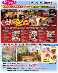 マイカープラン 近江牛鉄板焼きランチと日本一の風鈴祭り&近江牛持ち帰り