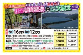 城崎温泉と日本三景天橋立2日間