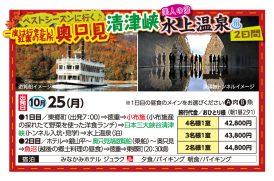 ベストシーズンに行く奥只見・清津渓・水上温泉2日