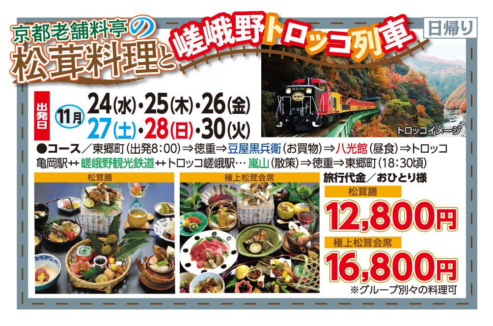 京都老舗料亭の松茸料理と嵯峨野トロッコ列車日帰り
