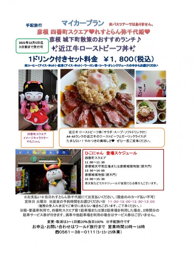 彦根城下町散策と近江牛ローストビーフ丼
