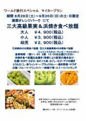 マイカープラン 三大高級果実&浜焼き食べ放題