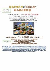 金山発着 京都老舗料亭の松茸料理と秋の嵐山散策