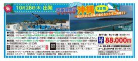 初めての沖縄3日